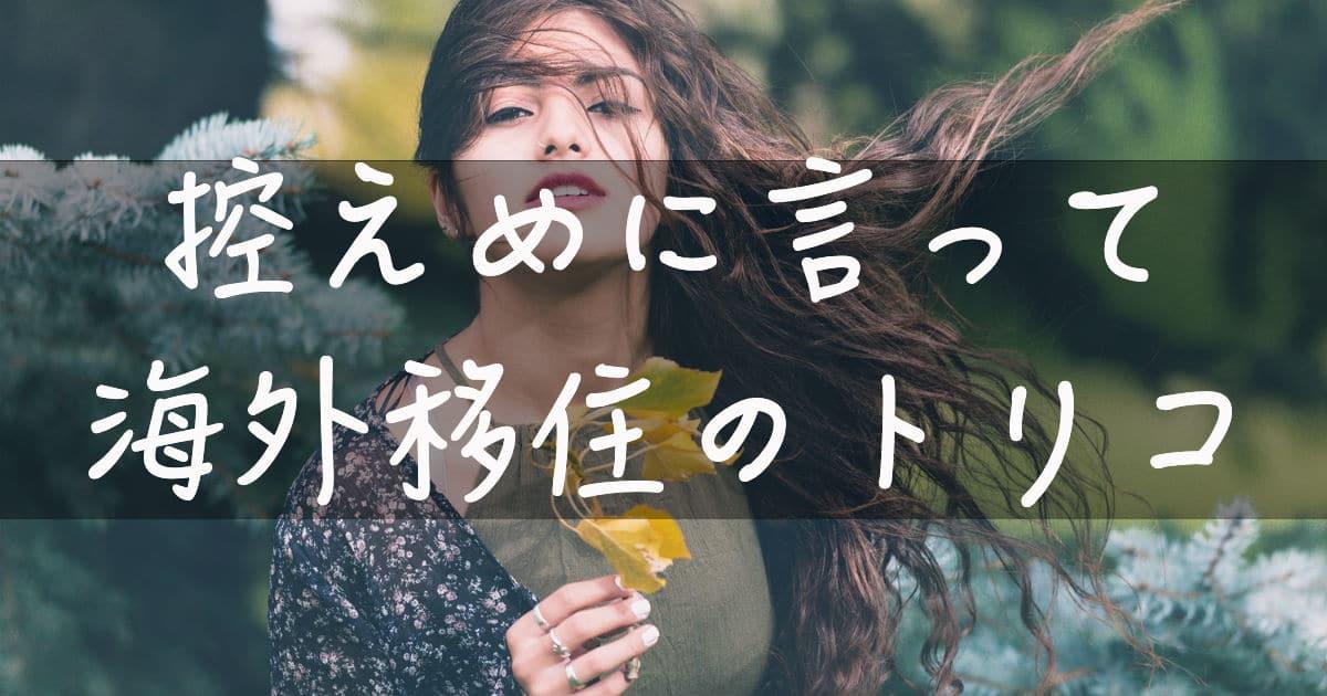 海外移住をして「もう日本には戻らないだろう」と思う魅力3選